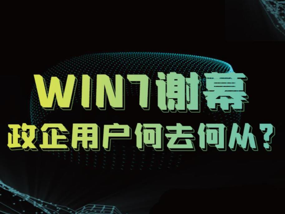 Win7�x幕