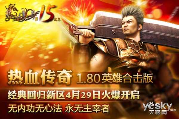 《热血传奇》180英雄合击版 今日火爆开放!