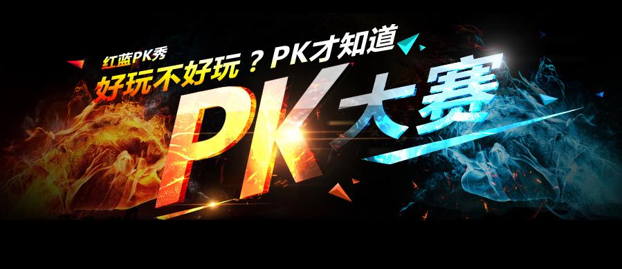 游戏红蓝PK秀