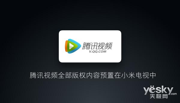 内容视频引进腾讯电视视频MrBrain加持的酷短酷小米图片