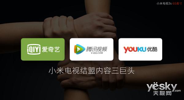 小米视频引进腾讯视频内容MrBrain加持中国人妖cdts电视图片