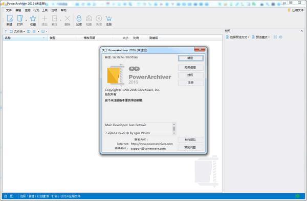 PowerArchiver(压缩存档工具)