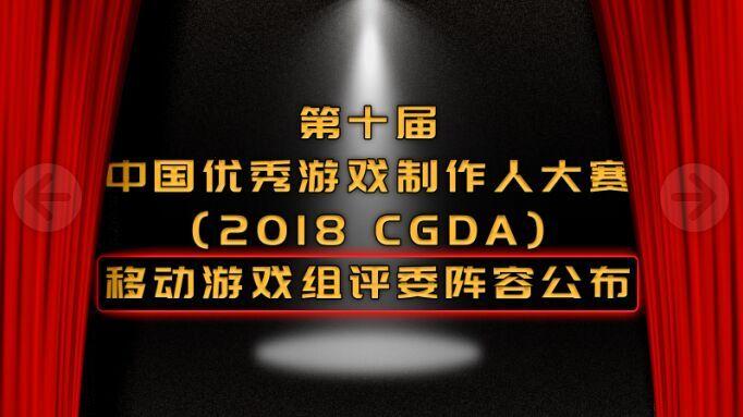 第十届中国优秀游戏制作人大赛移动游戏组评委公布