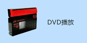dvd播放软件