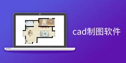 cad制图软件