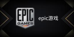 epic游戏