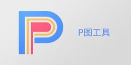 p�D工具
