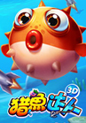 QQ游戏大厅猎鱼达人3D