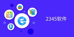 2345�件
