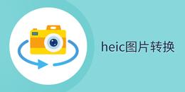 heic图片转换