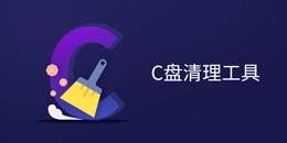 C盘清理工具