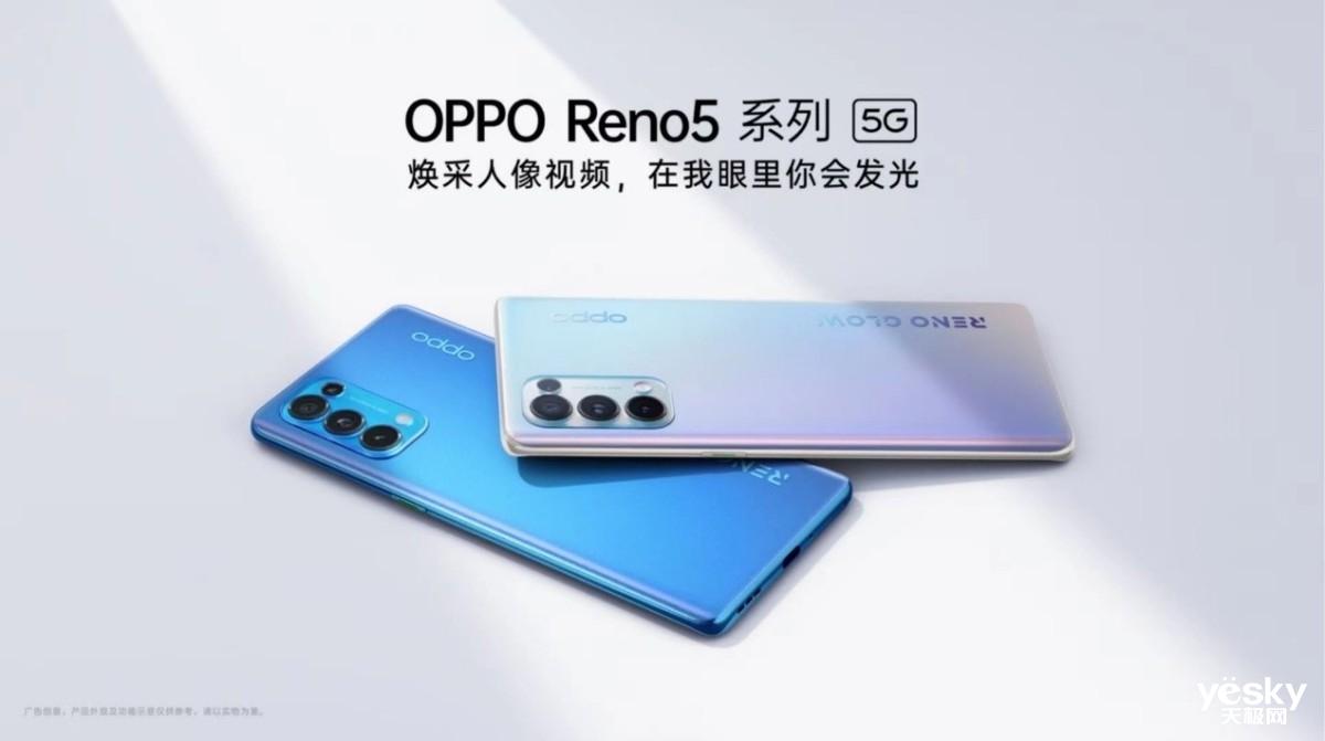 倒金字塔结构的消息_OPPO Reno5系列新品发布进入最后倒计时,新品亮点提前知_天极网
