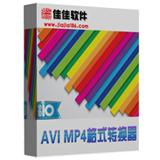佳佳AVI MP4格式转换器