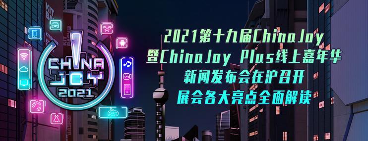 2021第十九届ChinaJoy新闻发布会在沪召开