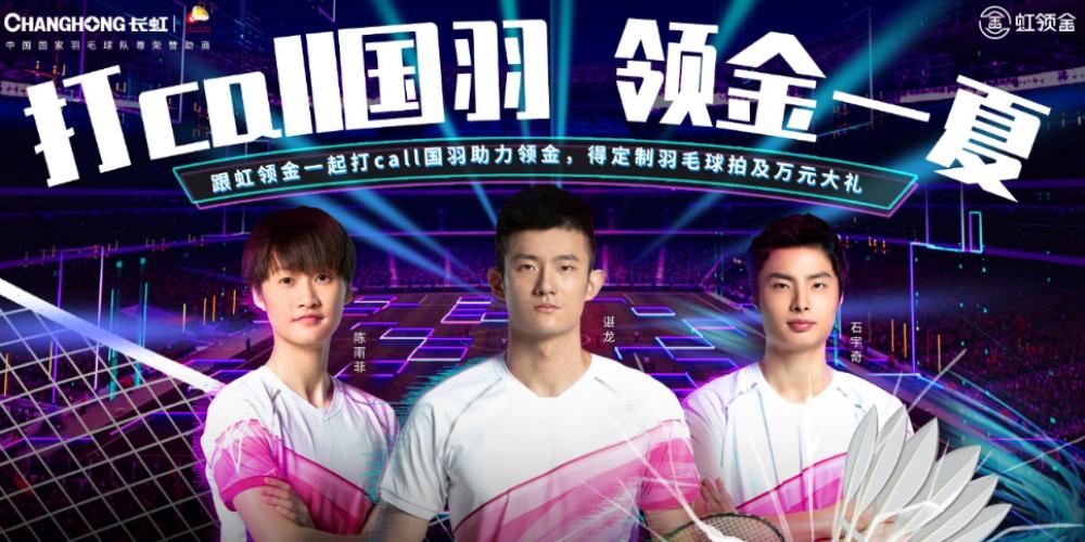 虹领金智能大屏看体育赛事 与虹魔方齐为中国健儿加油
