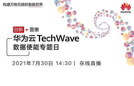 华为云TechWave数据使能专题日